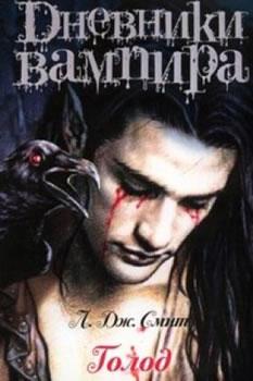 Дневники Вампира 7 Книга